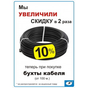 Cкидки на кабель-провод в бухтах