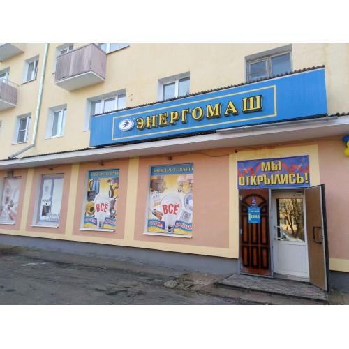 Пункт выдачи в г.Вичуга, ул.Ленинградская, д. 77